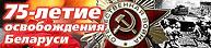 75-летие освобождения Беларуси от немецко-фашистских захватчиков