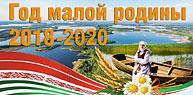 2018-2020 - Под знаком Года малой родины