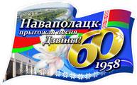 60 лет Новополоцку