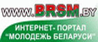 http://www.brsm.by