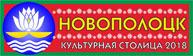 Новополоцк – культурная столица Беларуси 2018
