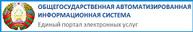 ОБЩЕГОСУДАРСТВЕННАЯ АВТОМАТИЗИРОВАННАЯ ИНФОРМАЦИОННАЯ СИСТЕМА [Единый портал электронных услуг]